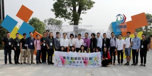 青年創業師友計劃杭州交流考察團