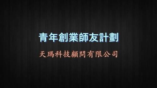 天瑪科技顧問有限公司