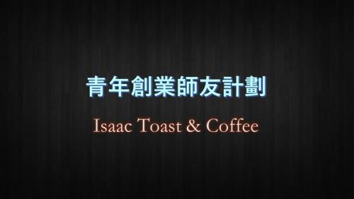 艾薩克吐司咖啡