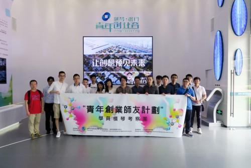 青年創業師友計劃赴橫琴片區考察
