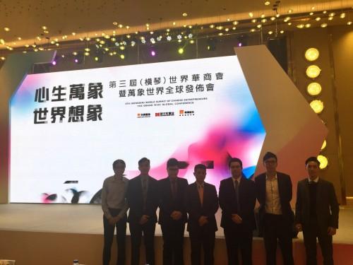 與世界華商組織聯盟簽署合作框架協議
